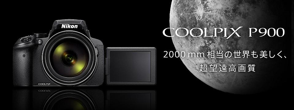 ニコン「COOLPIX P900」
