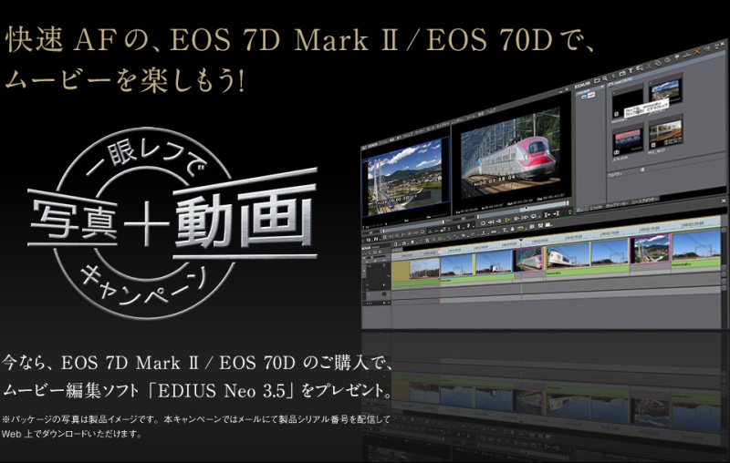 EDIUS Neo 3.5