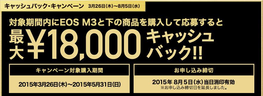EOS M5キャッシュバック